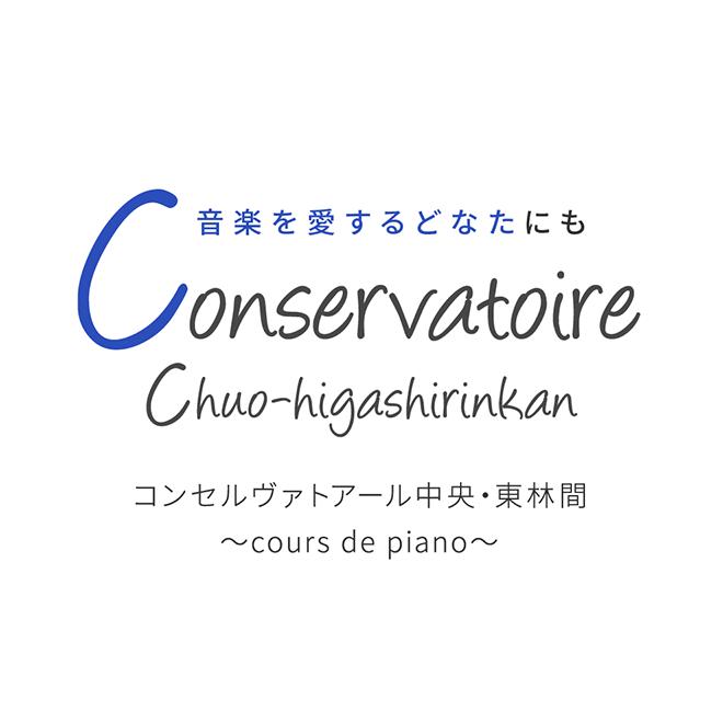 初心者にもプロにも Conservatoire Chuo-higashirinkan コンセルヴァトアール中央・東林間 〜cours de piano〜